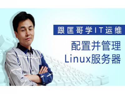 零基础学IT运维之——配置并管理Linux服务器视频教程