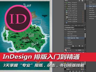 InDesign CC 专业排版零基础入门到精通视频教程