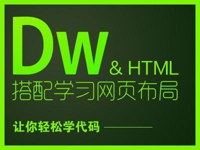 HTML配合Dreamweaver学习网页布局视频教程