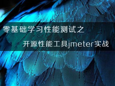 Jmeter性能测试全程实战【小强测试品牌】视频教程