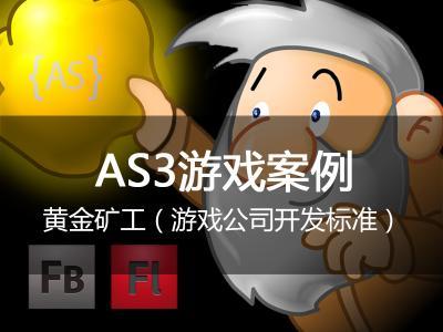AS3游戏案例-黄金矿工视频教程