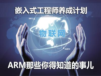 ARM裸机-关于ARM你得知道的事儿视频教程