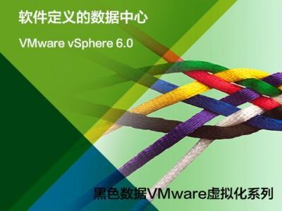 [黑色数据虚拟化系列]VMware vSphere 6.0 实战视频课程视频