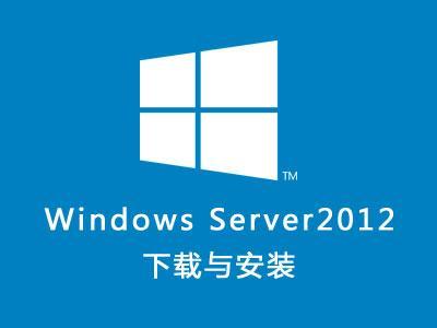 windows server 2012下载与安装视频教程