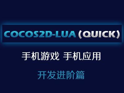 Cocos2d-Lua(quick)进阶篇视频教程