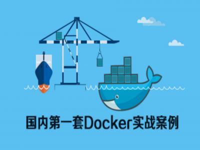 国内第一套Docker案例实战课程视频教程