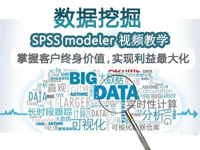 数据挖掘 spss modeler 17 大数据 数据分析视频教程