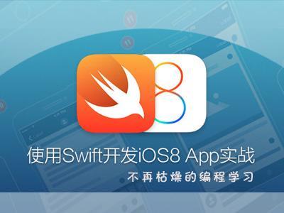 iOS8-Swift开发教程视频