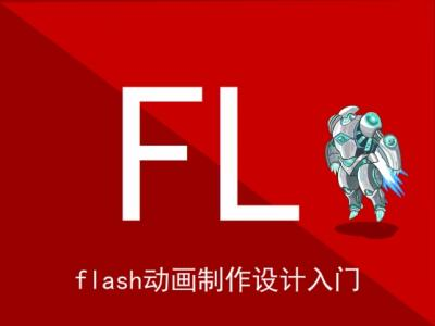 flash动画制作技巧基础篇视频教程