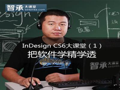 InDesign 大课堂 把软件学精学透视频教程(完整版)