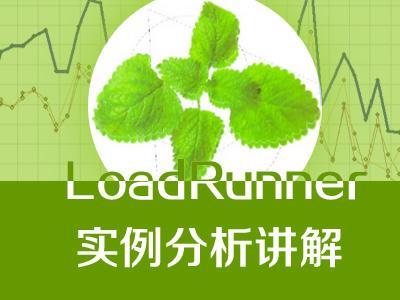 疯狂LoadRunner性能测试视频教程