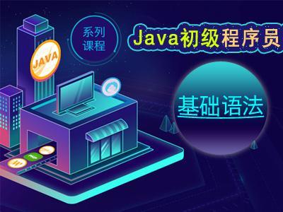 Java初级程序员之基础语法视频教程