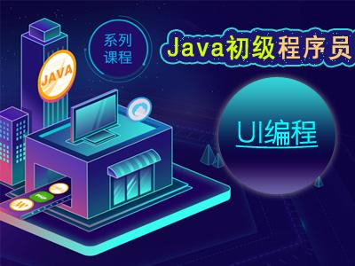 Java初级程序员之UI编程视频教程