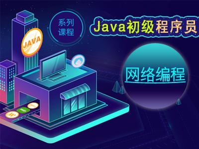 Java初级程序员之网络编程视频教程