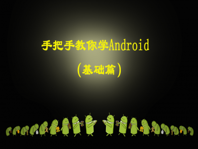手把手教你学Android视频教程(基础篇)