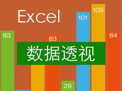Excel数据透视经典教程视频