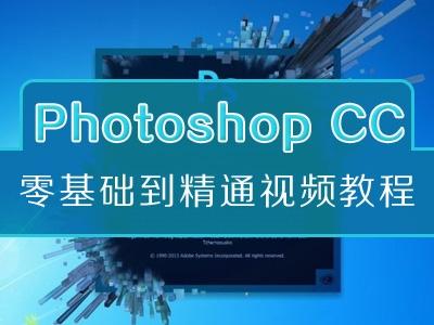 【 Photoshop CC】零基础到精通教程视频