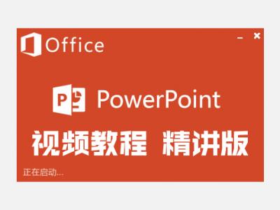 [曾贤志]PowerPoint2013视频教程