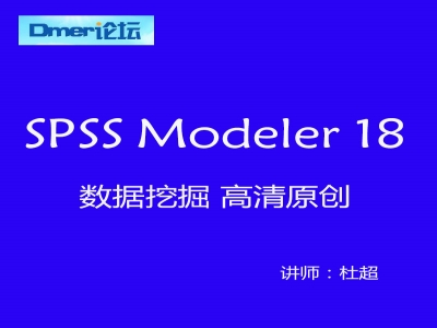 spss modeler数据挖掘视频教程