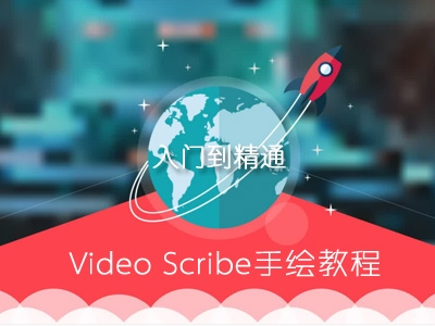 Video Scribe手绘视频从入门到精通【初级到高级到盈利】