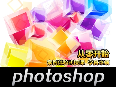 photoshop从零开始学十年精华VIP专业实训课堂视频教程