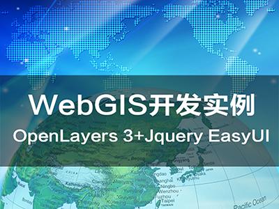 基于OpenLayers的WebGIS程序二次开发实例教程