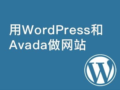 用 WordPress 和 Avada 做企业网站视频教程