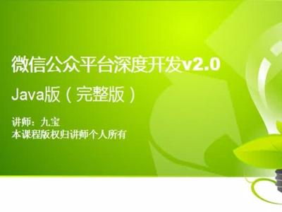 微信开发Java版 v2.0(第一季)视频教程
