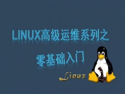 Linux从入门到精通视频教程
