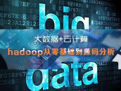 徐培训hadoop从零基础到源码分析经典视频
