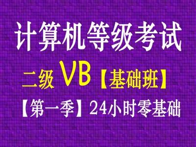 【第一季】计算机二级VB程序基础知识视频教程