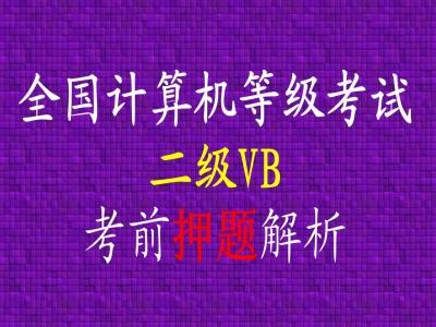 全国计算机二级VB考前押题视频教程