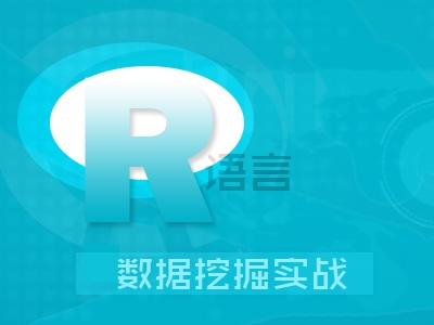 R语言数据挖掘实战视频教程