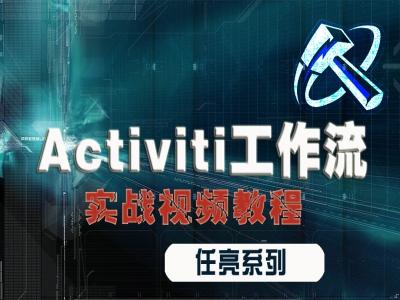 Activiti 工作流入门到大神(mybatis、javaee必备)视频教程