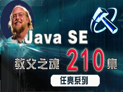 Java基础入门(javase,零基础java入门由浅入深)视频教程