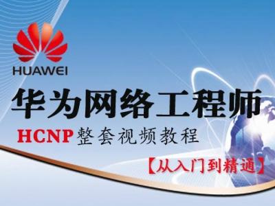 华为HCNP HCIP网络工程师【从入门到精通】自学视频[肖哥]