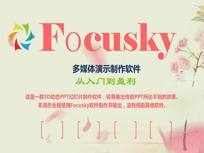 Focusky 动画演示大师从入门到盈利视频教程