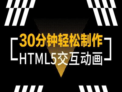 Mugeda专业级HTML5交互动画入门篇(新手必学)视频教程