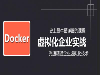 Docker虚拟化视频课程(实战篇)