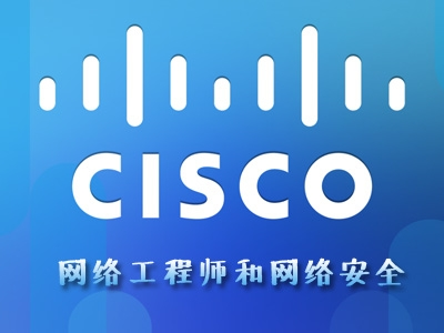 Cisco网络工程师和网络安全视频课程