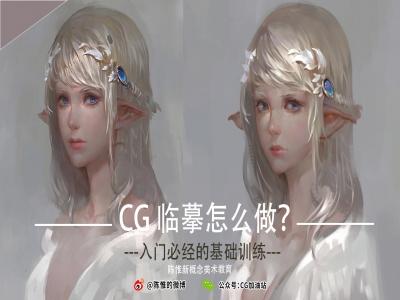 CG临摹应该怎么做视频教程