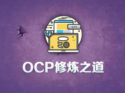 OCP认证课程第三阶段OCP053视频教程
