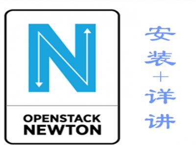 Openstack实战(Newton版)视频教程
