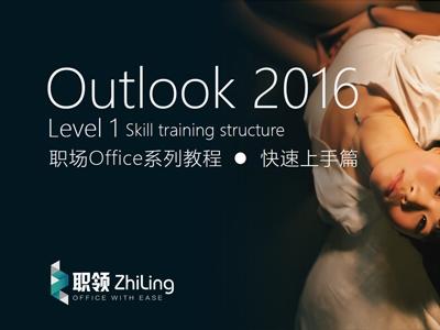 Outlook2016 职场Office系列教程-快速上手篇(Level1)