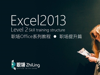 Excel2013 职场办公系列教程-职场提升篇(Level2)