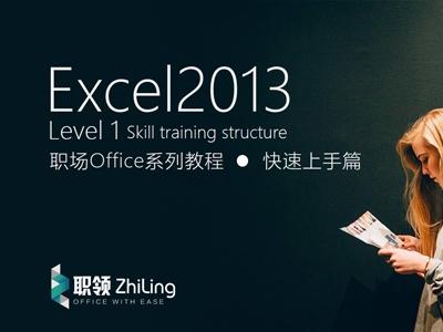 Excel2013 职场办公系列教程-快速上手篇(Level1)