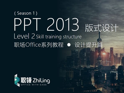 PPT2013 职场Office系列教程-版式设计提升篇(第一季 Level2)