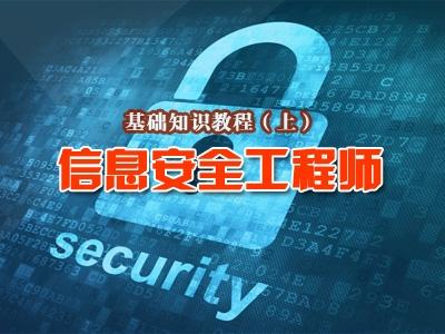 2017软考信息安全工程师基础知识教程(上半部分)