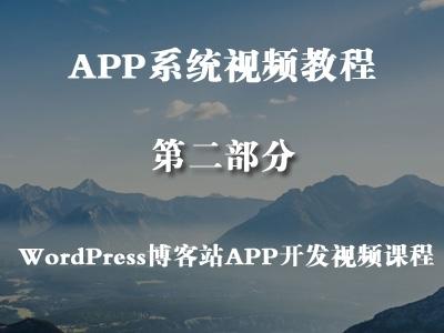APP系统视频教程-第二部分:WordPress博客站APP开发视频课程