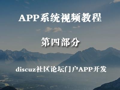 APP系统视频教程-第四部:discuz社区论坛门户APP开发视频课程 共58节